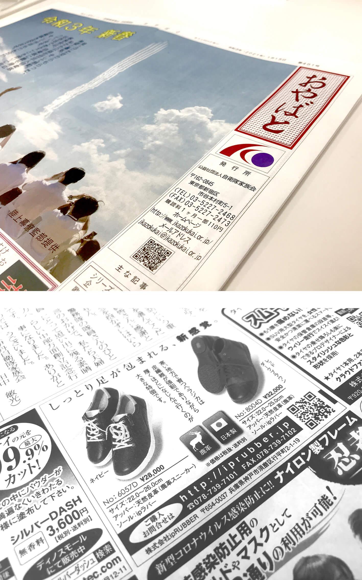 神戸 ipRUBBER コンフォートシューズ